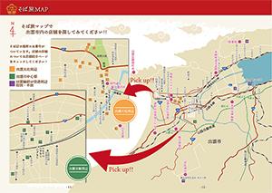 そば旅マップ(PDF)