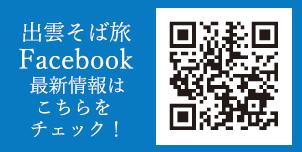 Facebook QRコード