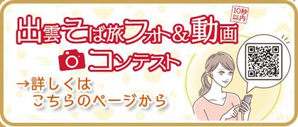 フォト&動画コンテスト
